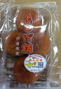 B-6 あんぽ柿(ひらたね) 8トレー
