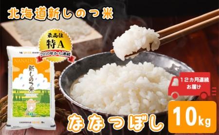 新しのつ米「ななつぼし」10kg×12カ月連続お届け