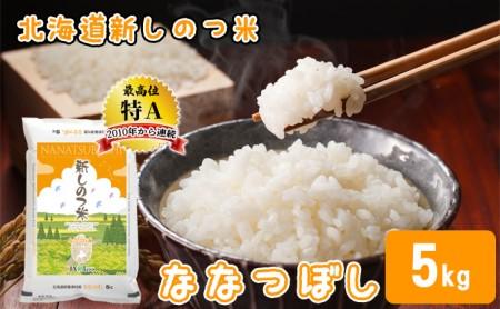 新しのつ米「ななつぼし」5kg