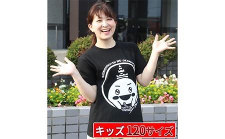 新篠津村PRキャラクター『しんしのつのおこめちゃん』キッズTシャツ(120サイズ)+おまけ付き