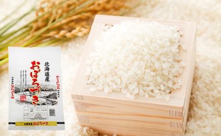 新しのつ米「おぼろづき」5kg