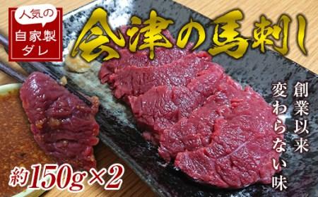 【同気食堂】老舗の味 会津の馬刺し 自家製タレ付