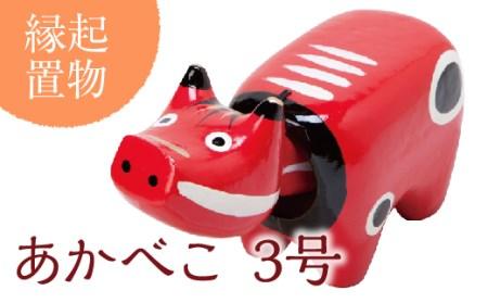 【縁起置物】「幸せを運ぶ牛」「子どもの守り神」あかべこ3号(長さ15.0cm)