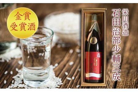 【栄川酒造】大吟醸 石田治部少輔三成 1.8リットル