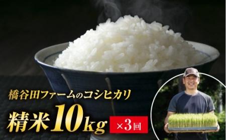 令和2年産 <定期便> コシヒカリ 精米 10kg×3回 (2カ月に1回)