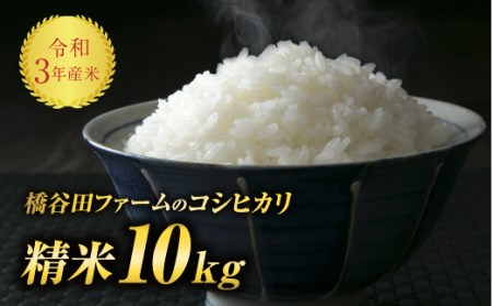 令和3年産 西会津産米「コシヒカリ」精米 10kg