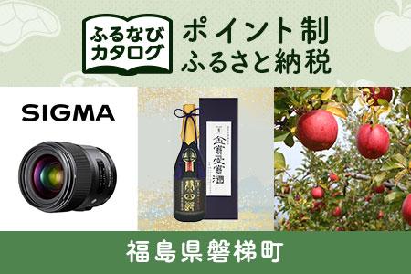 【有効期限なし!後からゆっくり特産品を選べる】福島県磐梯町カタログポイント