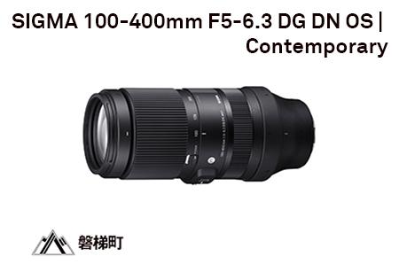 【ソニーEマウント】SIGMA 100-400mm F5-6.3 DG DN OS | Contemporary