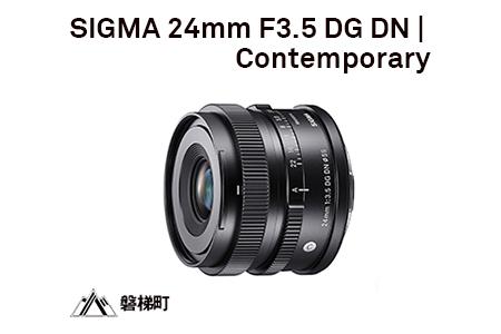 【ソニーEマウント】SIGMA 24mm F3.5 DG DN | Contemporary