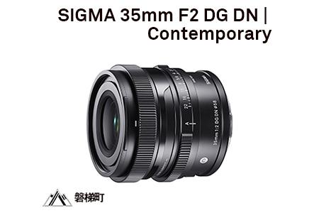 【ソニーEマウント】SIGMA 35mm F2 DG DN | Contemporary