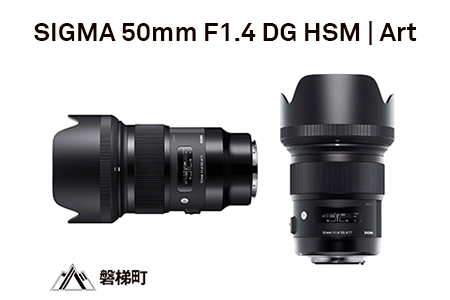 【Lマウント】SIGMA 50mm F1.4 DG HSM | Art