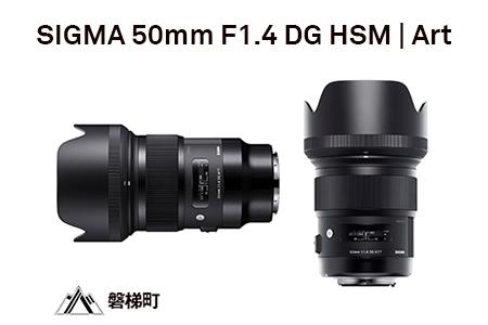 【キヤノンEFマウント】SIGMA 50mm F1.4 DG HSM | Art