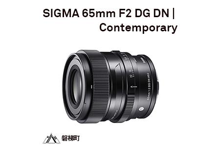 【Lマウント】SIGMA 65mm F2 DG DN | Contemporary
