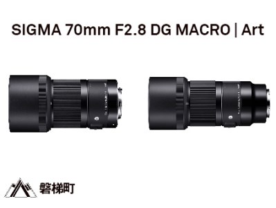 【キヤノンEFマウント】SIGMA 70mm F2.8 DG MACRO | Art