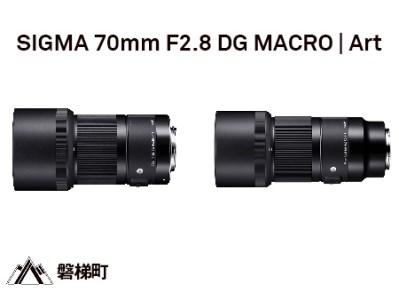 【シグマSAマウント】SIGMA 70mm F2.8 DG MACRO | Art