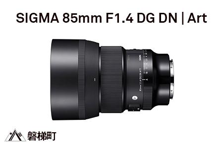 【Lマウント】SIGMA 85mm F1.4 DG DN | Art