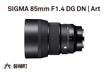 【ソニーEマウント】SIGMA 85mm F1.4 DG DN | Art