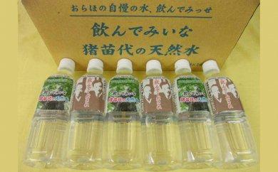[№5771-0036]猪苗代の天然水 1箱 (500ml×24本)