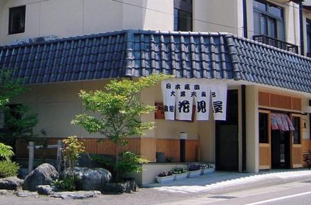 [№5771-0025]花見屋旅館 全日ペア宿泊券
