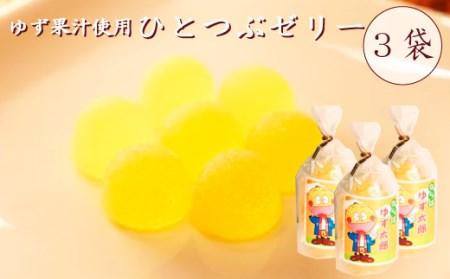 FN-0017 ゆず果汁使用ひとつぶゼリー 3袋