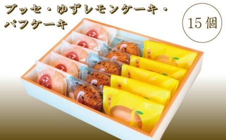 FN-0021 ブッセ・ゆずレモンケーキ・パフケーキ 15個入セット
