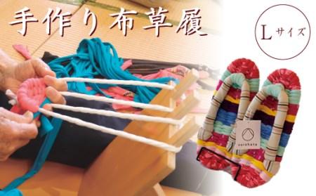 FN-0036 わらじ組 手作りカラフル布ぞうり Lサイズ(24cm~25.5cm)