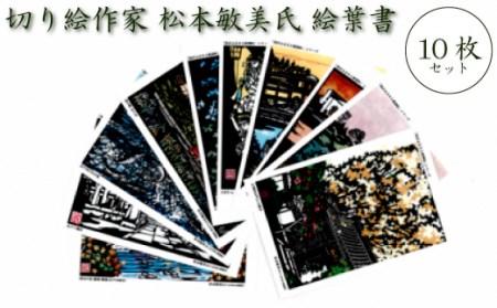 FN-0079 切り絵作家 松本敏美氏 絵葉書10枚セット