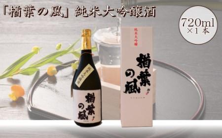 FN-0080 「楢葉の風」 純米大吟醸酒  720ml 1本