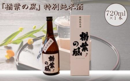 FN-0084 「楢葉の風」 特別純米酒  720ml 1本