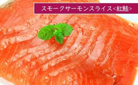 スモークサーモン★紅鮭燻製スライス 【BB011】