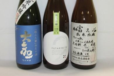 B-1 日立の地酒「純米吟醸」飲み比べセット