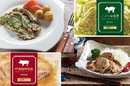 B-16 国産豚の吟醸粕味噌漬け・バジル味噌漬けセット(各2袋)