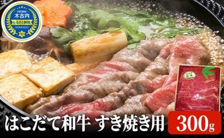 はこだて和牛(すき焼き用)300g