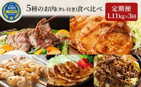 【3ヶ月定期便】久上の5種の焼肉 バラエティセット