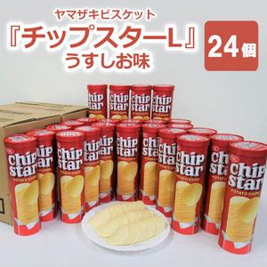 BY03_ヤマザキビスケット『チップスターL』うすしお味(12個×2ケース)