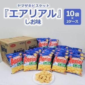 BY04_ヤマザキビスケット『エアリアル』しお味(10袋×2ケース)
