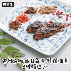 AZ01_古河名物 鮒甘露煮・特撰佃煮3種類セット