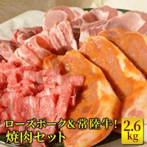 AD04_ローズポーク&常陸牛!よくばり焼肉セット