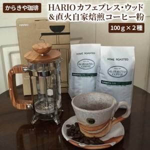 AK08_HARIOカフェプレス・ウッド&直火自家焙煎コーヒー粉100g×2種