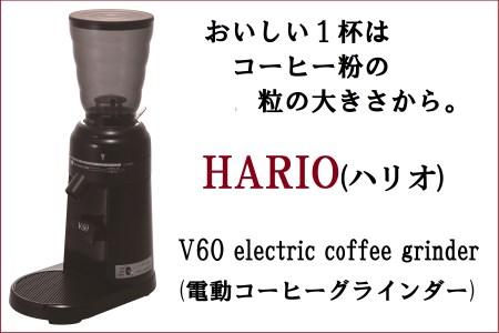 BD22_HARIO EVCG-8B-J V60電動コーヒーグラインダー
