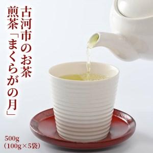 AX02_古河市のお茶 煎茶「まくらがの月」500g(100g×5)