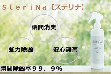 BX01_みんなに安心な除菌・消臭スプレーSteriNa(ステリナ)300ml×1本