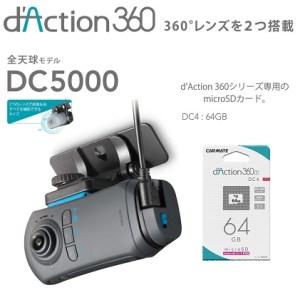 【カーメイト】ドライブアクションレコーダー本体&SDカードセット