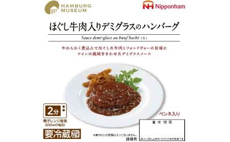 ほぐし牛肉入りデミグラスのハンバーグ 6パック