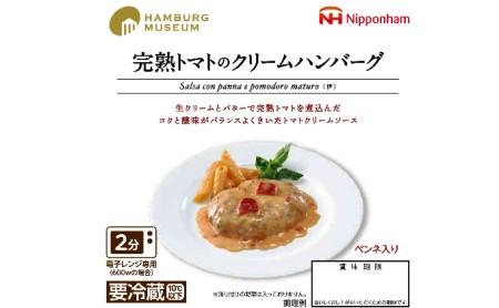 完熟トマトのクリームハンバーグ 6パック