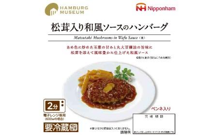 松茸入り和風ソースのハンバーグ 6パック