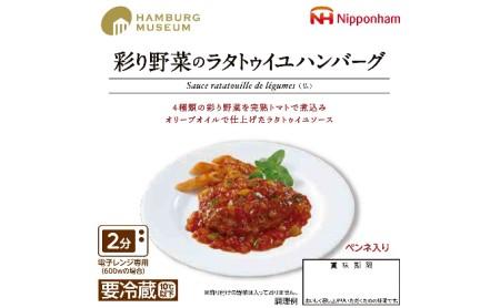 彩り野菜のラタトゥイユハンバーグ 6パック