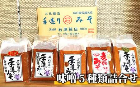 [№5722-0004]味噌5種類詰合せ