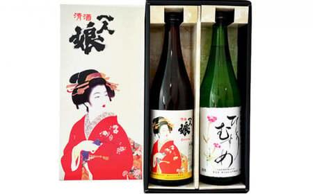 [№5722-0008]一人娘 本醸造・特別純米酒花ラベル2本入セット(Aセット)