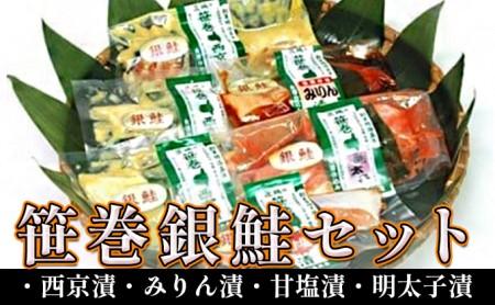 [№5722-0046]笹巻銀鮭セット